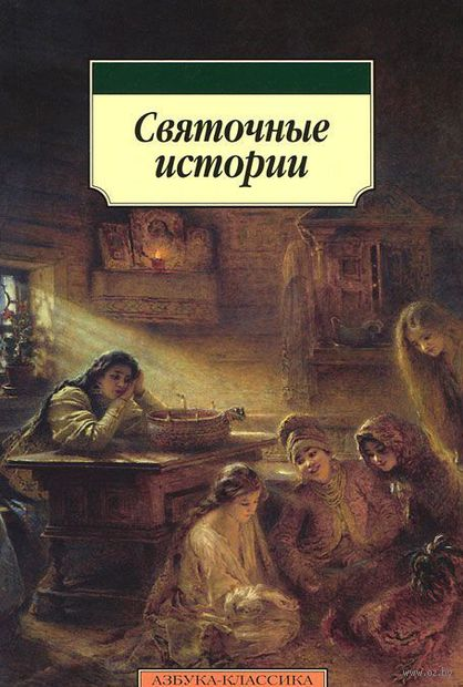 Святочные истории — фото, картинка