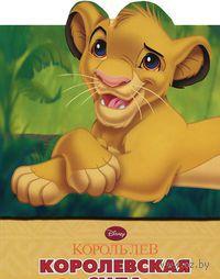 Король Лев. Королевская сила