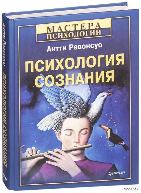 Психология сознания. Антти Ревонсуо