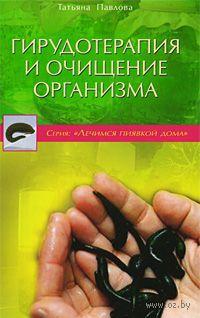 Гирудотерапия и очищение организма. Татьяна Павлова