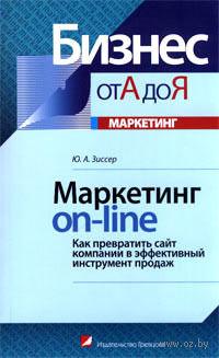 Маркетинг on-line. Как превратить сайт компании в эффективный инструмент продаж — фото, картинка
