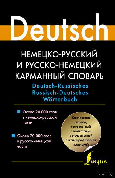Немецко-русский и русско-немецкий карманный словарь. Людмила Блинова, Елена Лазарева
