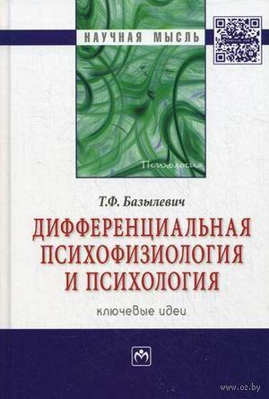 Дифференциальная психофизиология и психология. Ключевые идеи. Т. Базылевич