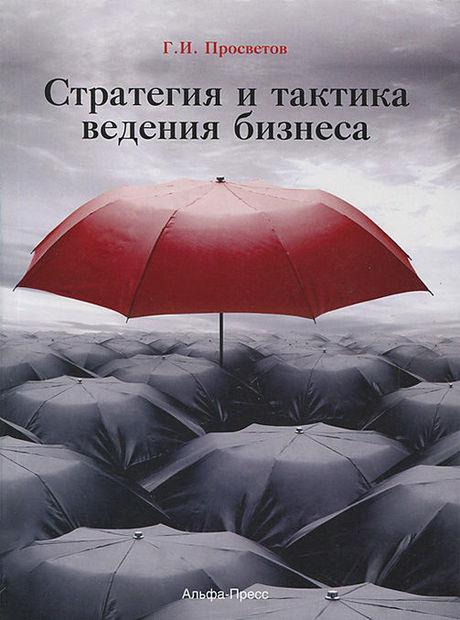 Стратегия и тактика ведения бизнеса. Георгий Просветов