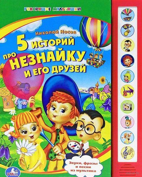 5 историй про Незнайку и его друзей. Книжка-игрушка — фото, картинка