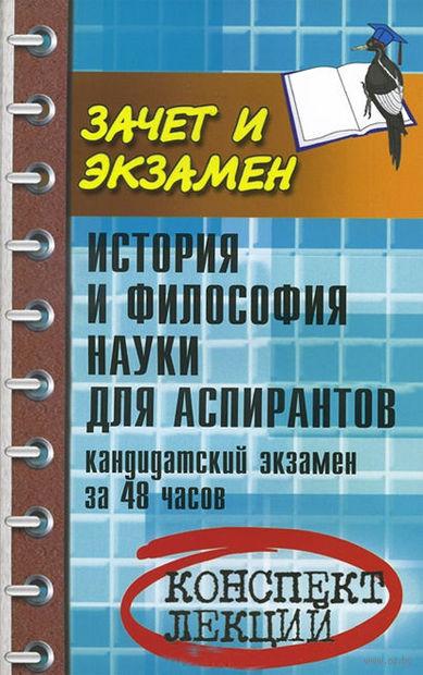 История и философия науки для аспирантов. Кандидатский экзамен за 48 часов. Валерий Золотухин