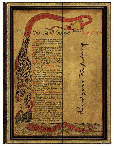 """Записная книжка Paperblanks """"Киплинг. Песнь песней"""" в линейку (формат: 180*230 мм, ультра)"""