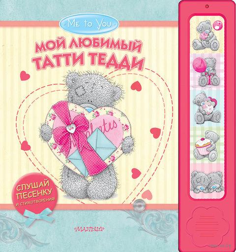 Me to you. Мой любимый Татти Тедди
