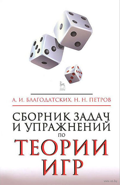 Сборник задач и упражнений по теории игр. Николай  Петров, Александр Благодатских