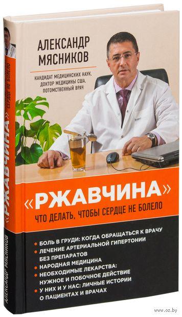"""""""Ржавчина"""". Что делать, чтобы сердце не болело. Александр  Мясников"""