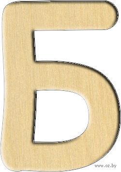 "Заготовка деревянная ""Русский алфавит. Буква Б"" (49х70 мм)"