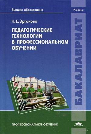 Педагогические технологии в профессиональном обучении. Наталья Эрганова