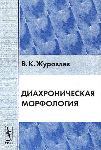 Диахроническая морфология. Владимир  Журавлев