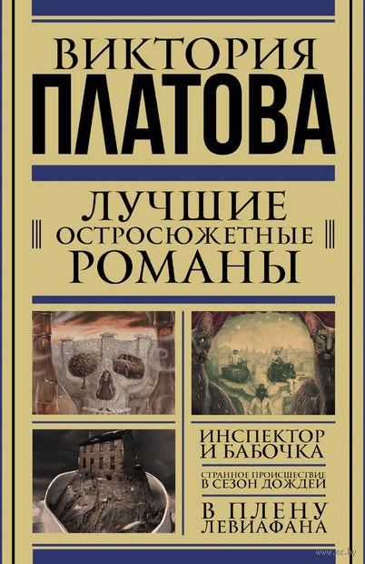 Лучшие остросюжетные романы. Виктория Платова