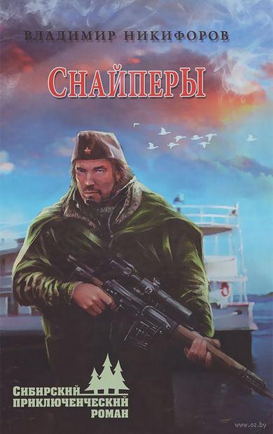 Снайперы. Владимир Никифоров