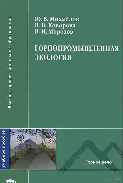 Горнопромышленная экология. Юрий Михайлов, В. Коворова, В. Морозов