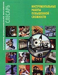 Инструментальные работы повышенной сложности. Борис Покровский
