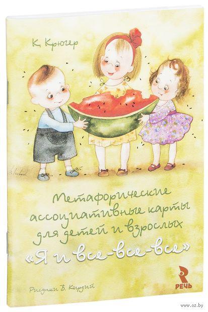 """Метафорические ассоциативные карты для детей и взрослых """"Я и все-все-все"""". Камилла Крюгер"""