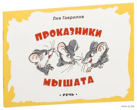 Проказники мышата. Лев Гаврилов