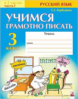 Учимся грамотно писать. Тетрадь по русскому языку для 3 класса. В 2 частях. Часть 1. С. Барбушина