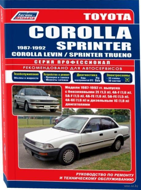 Toyota Corolla & Corolla Sprinter. Модели 1983-1992 гг. Устройство, техническое обслуживание и ремонт