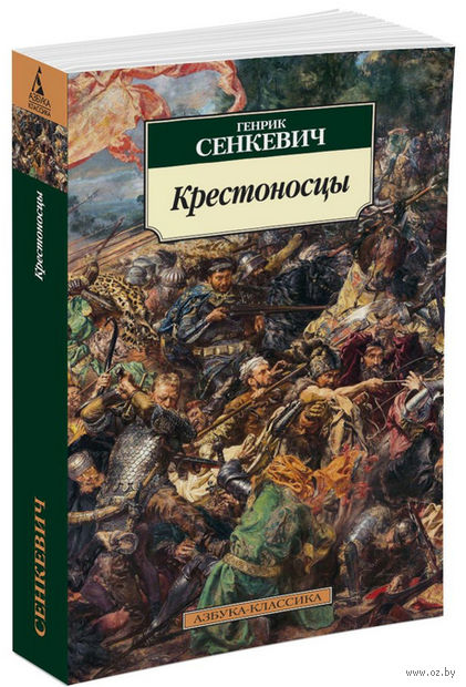 Крестоносцы (м). Генрик Сенкевич