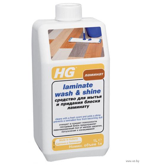 """Средство для мытья и придания блеска ламинату """"HG"""" (1 л) — фото, картинка"""