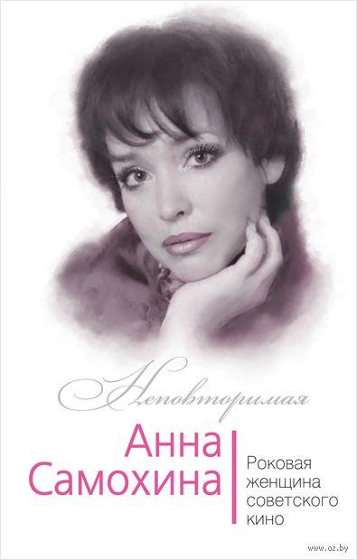 Анна Самохина. Роковая женщина советского кино — фото, картинка