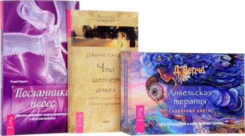Ангельская терапия. Посланник небес. Что шепчет ангел (комплект из 3-х книг + набор из 44 карт) — фото, картинка