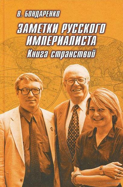Заметки русского империалиста. Книга странствий — фото, картинка
