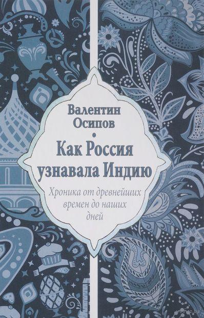 Как Россия узнавала Индию. Хроника от древнейших времен до наших дней — фото, картинка