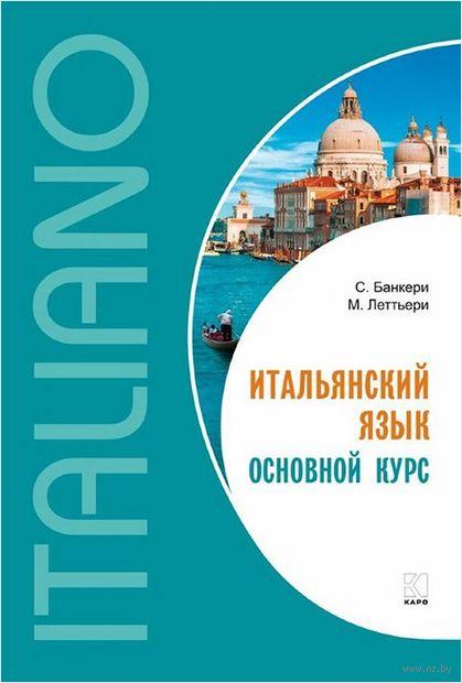 Итальянский язык. Основной курс (+CD) — фото, картинка