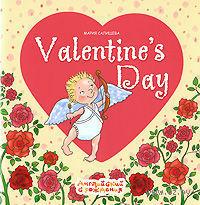 Valentine`s Day. День Святого Валентина. Мария Салищева
