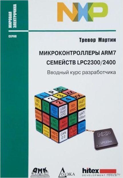 Микроконтроллеры ARM7 семейств LPC2300/2400. Вводный курс разработчика (+ CD) — фото, картинка