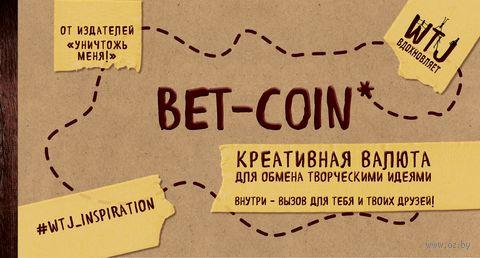 Bet-coin. Креативная валюта для обмена творческими идеями — фото, картинка