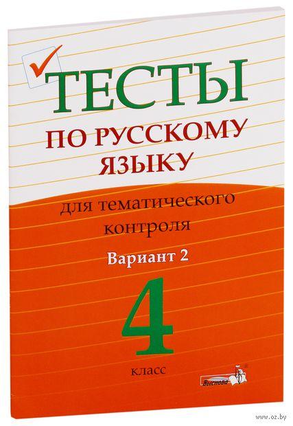 Тесты по русскому языку для тематического контроля. 4 класс. Вариант 2 — фото, картинка