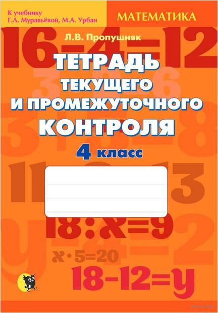 Тетрадь текущего и промежуточного контроля по математике для 4 класса — фото, картинка