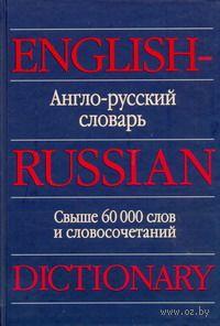 Англо-русский словарь. А. Пивовар