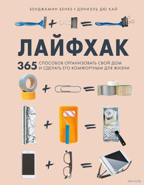Лайфхак. 365 способов организовать свой дом и сделать его комфортным для жизни — фото, картинка