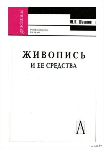 Живопись и ее средства. Юрий Шашков