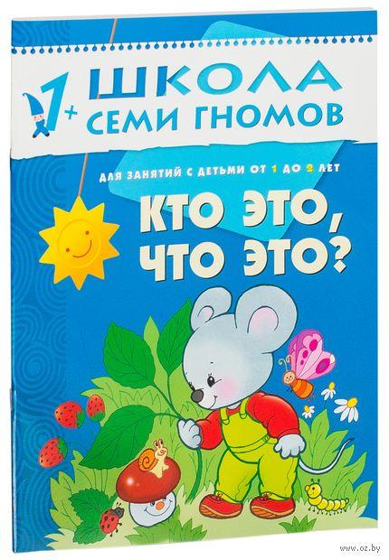 Кто это, что это? Для занятий с детьми от 1 до 2 лет. Дарья Денисова