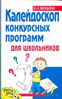 Калейдоскоп конкурсных программ для школьников. Н. Шаульская