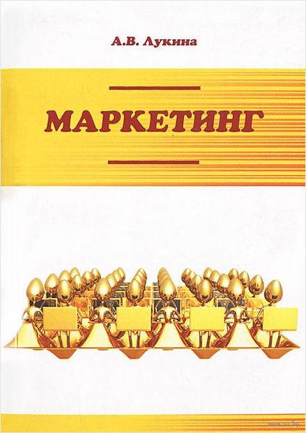 Маркетинг. Анастасия Лукина