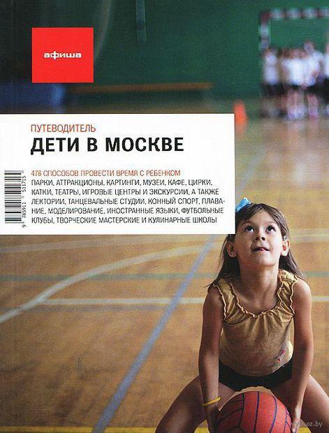 Дети в Москве. Екатерина Акимова, Дарья Варденбург