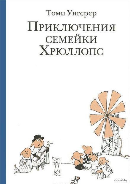 Приключения семейки Хрюллопс. Томи Унгерер