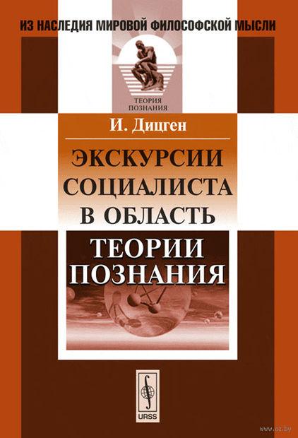 Экскурсии социалиста в область теории познания. Иосиф Дицген
