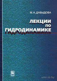 Лекции по гидродинамике. Марина Давыдова