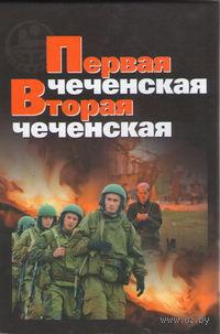Первая чеченская. Вторая чеченская — фото, картинка