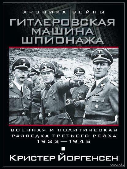 Гитлеровская машина шпионажа. Военная и политическая разведка Третьего рейха. 1933-1945 — фото, картинка