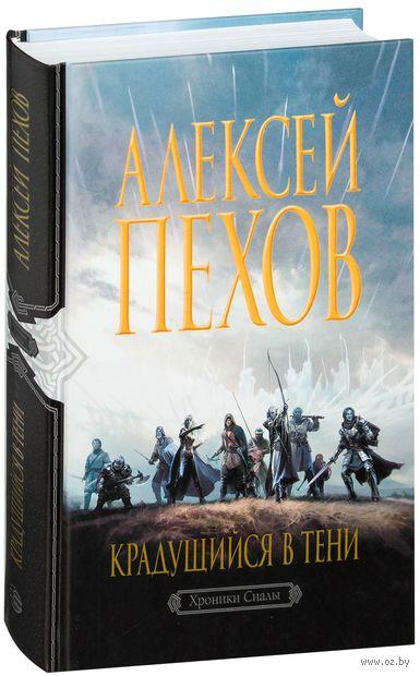 Крадущийся в тени. Алексей Пехов